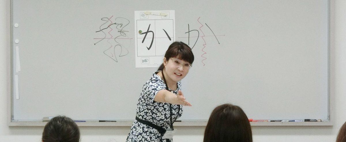 講師 立石美津子