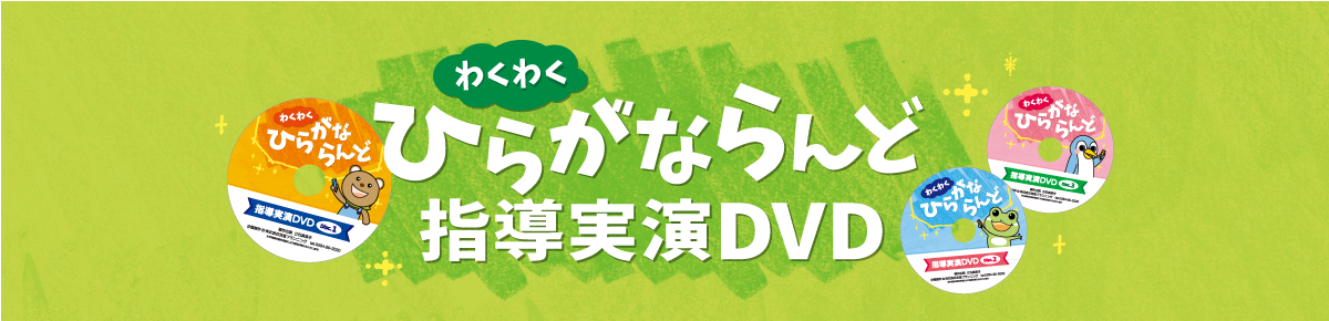 ひらがならんど指導実演DVD