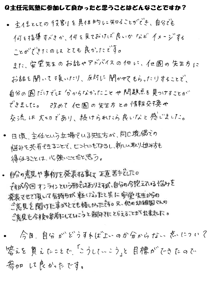主任元気塾ご感想2