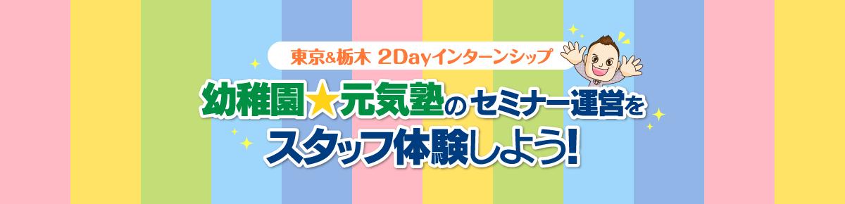 幼稚園☆元気塾のセミナー運営をスタッフ体験しよう!