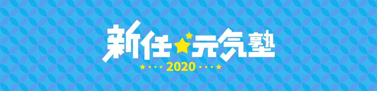 新任☆元気塾2020