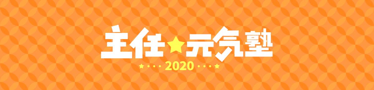 主任☆元気塾2020