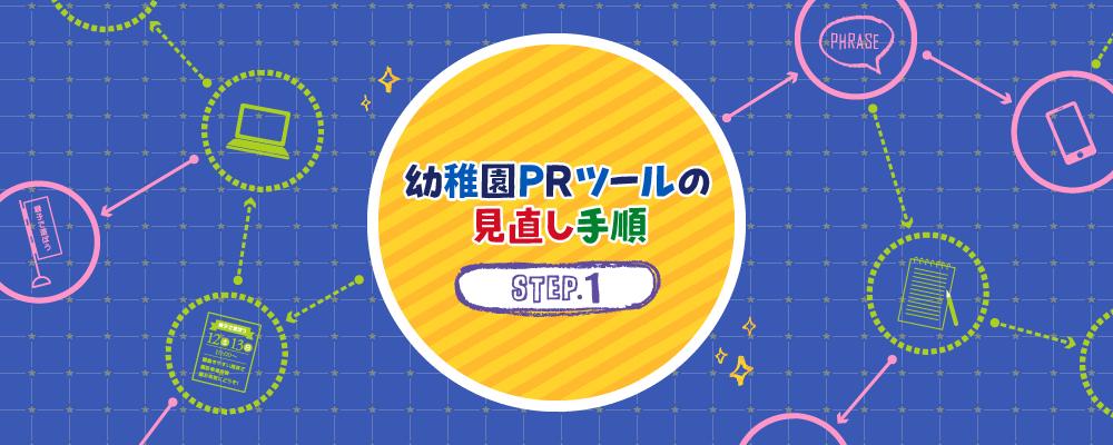 幼稚園PRツールの見直し手順-01