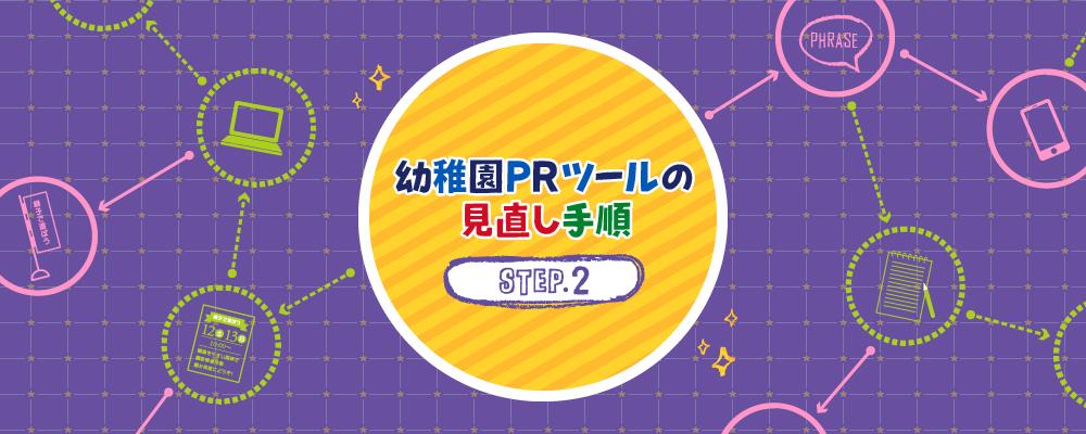 幼稚園PRツールの見直し手順-02