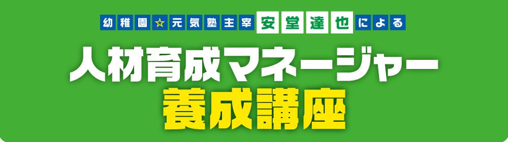 jinzai4_2021.0325