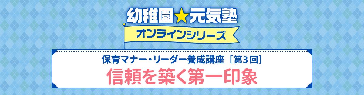 hoiku3_2021_0602