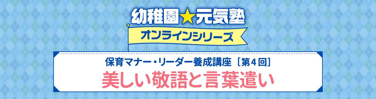 hoiku4_2021_0707