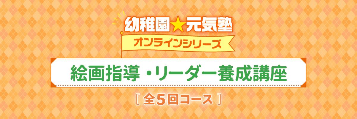 幼稚園☆元気塾 オンラインシリーズ 絵画指導・リーダー養成講座 全5回コース