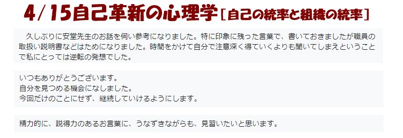 幼稚園☆元気塾オンラインセミナーご感想