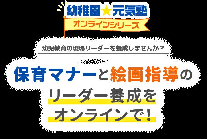 幼稚園元気塾オンラインシリーズ 保育マナーと絵画指導のリーダー養成をオンラインで!