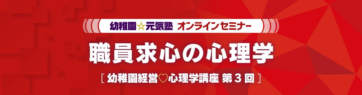 幼稚園☆元気塾オンラインセミナー 職員求心の心理学