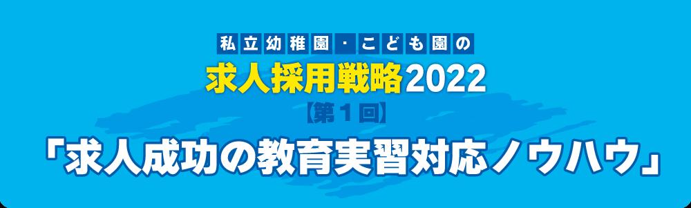 求人採用戦略2022【第1回】