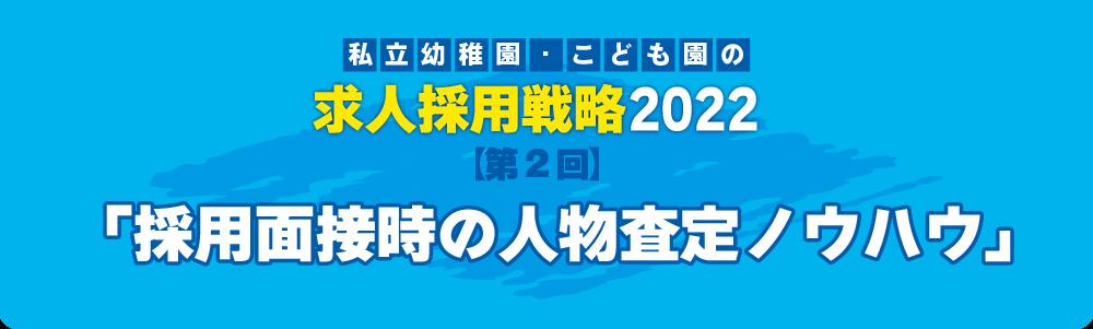 recruit2_2021.0820