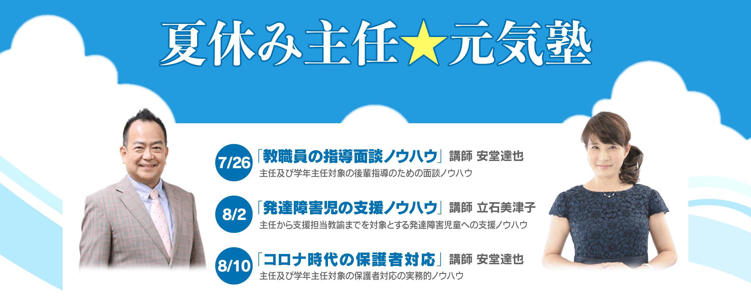夏休み主任☆元気塾